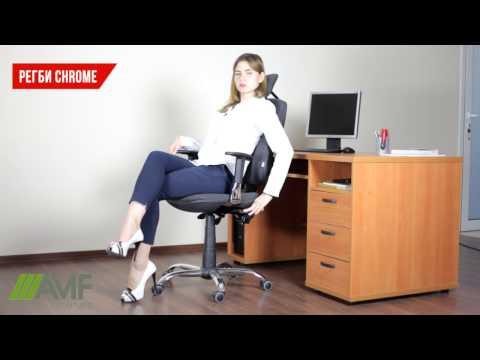 Офисное кресло Регби Хром. Обзор кресла amf.com.ua