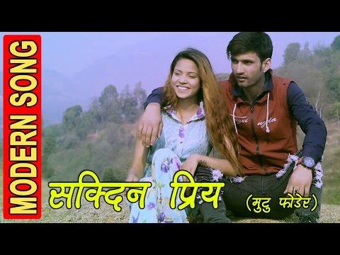 Sakdina Priya (Mutu Fodera)    सक्दिन प्रिय    MODERN SONG    FULL SONG