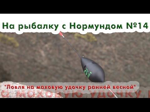 ловля матчем весной видео