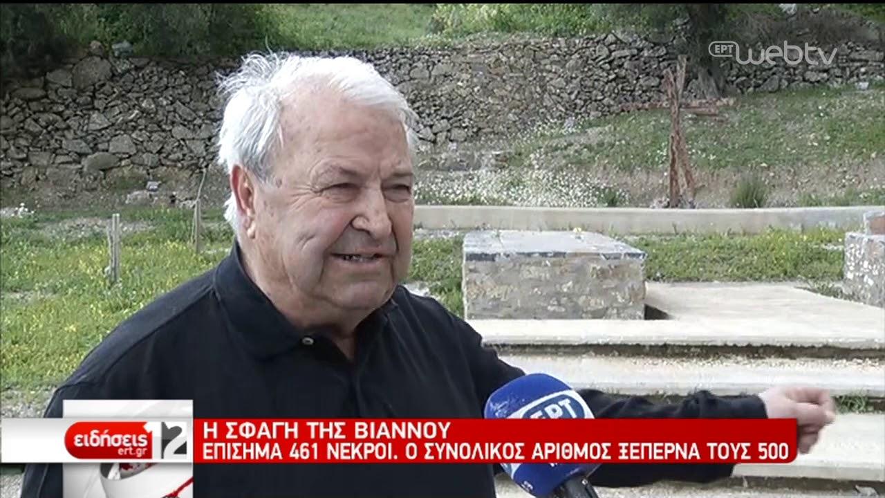 Η σφαγή της Βιάννου, 75 χρόνια μετά οι επιζώντες ζητούν δικαίωση | 18/04/19 | ΕΡΤ