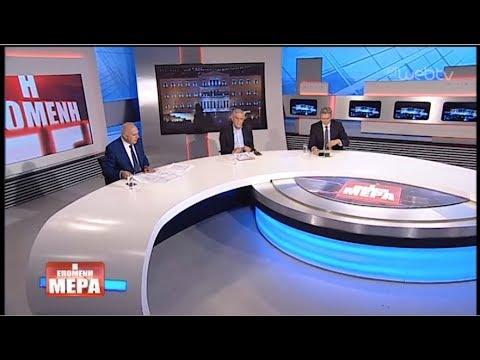 Η Επόμενη Μέρα – Νίκος Τόσκας – Κώστας Καραγκούνης | 14/06/2019 | ΕΡΤ
