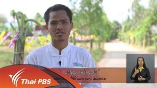 เปิดบ้าน Thai PBS - ผู้ผลิตรายการที่นี่บ้านเรา ตอน สะเองกวย