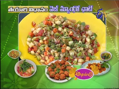 Abhiruchi -  Veg Mango chaat  -  ???? ??????? ???? 08 March 2014 02 PM