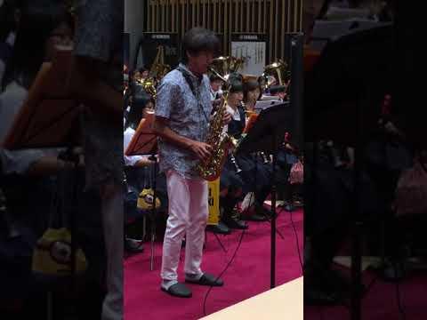 「宝島」 元T-SQUARE サックス奏者 本田雅人さんと200人の吹奏楽大合奏!