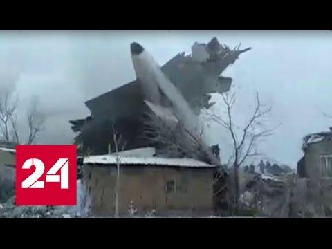Жертвами авиакатастрофы в Киргизии стали 35 человек (видео)