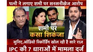 Video India cricketer Mohammad Shami charged with domestic violence - India Cricket - Mohammad Azharuddin MP3, 3GP, MP4, WEBM, AVI, FLV Maret 2018