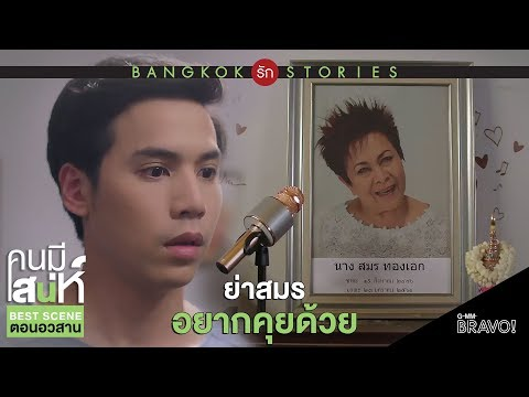 "BEST SCENE : ย่าสมรอยากคุยด้วย | ""Bangkok รัก Stories"" ตอน ""คนมีเสน่ห์"" EP.13"
