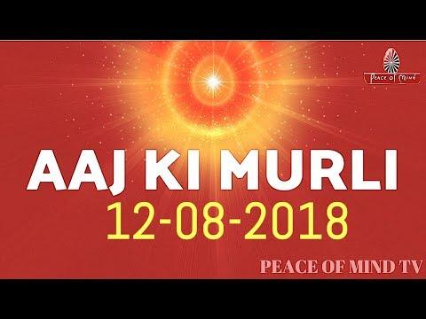 आज की मुरली 12-08-2018 | Aaj Ki Murli | BK Murli | TODAY'S MURLI In Hindi | BRAHMA KUMARIS | PMTV (видео)