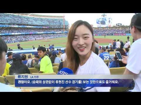 '반갑다 류현진' 한인 야구 열기 '후끈'  7.8.16 KBS America News