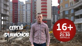 16+ із Сергієм Філімоновим