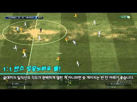 FIFA Online 3 Hướng dẫn kỹ thuật rê bóng part 2