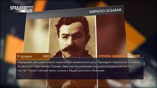 Україна щодня. Історія – 9 травня