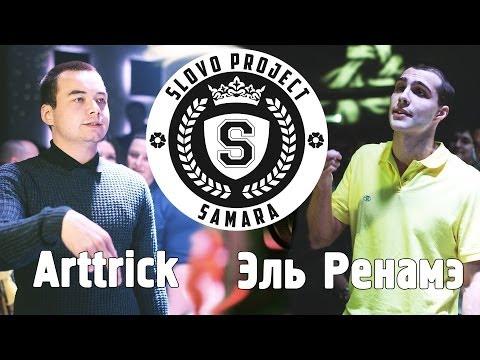 Slovo (Самара), 1 сезон, Отбор: Elrename (Эль Ренамэ) Vs Arttrick (2014)