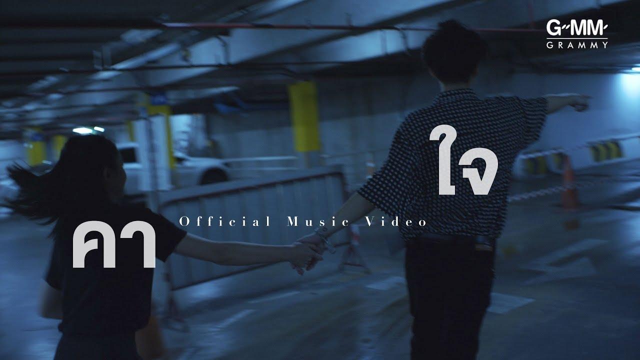 คาใจ - เจ เจตริน [RE-MV Project]