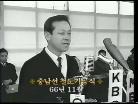 1966년 11월 충남선 철도기공식