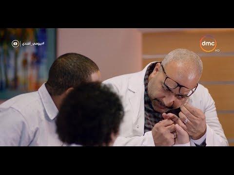 بيومي أفندي - مفيش أجدع من الصحاب وقت الشدة بس لو الموضوع فيه كلية وفلوس تفتكروا هتستمر