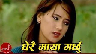 Dherai Maya Garchhu By Bishnu Majhi and Ramji Khand