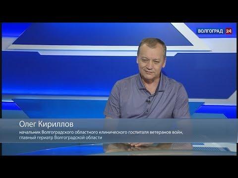 Олег Кириллов, начальник Волгоградского областного клинического госпиталя ветеранов войн, главный гериатр Волгоградской области