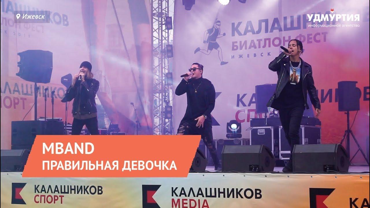MBAND – Правильная девочка (live в Ижевске)