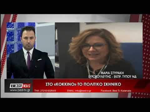 "Video - ""Βόμβα""! Ποιο πρόσωπο ""έκοψε"" από τα ψηφοδέλτια η ΝΔ - Το ανακοίνωσε η Σπυράκη (ΒΙΝΤΕΟ)"