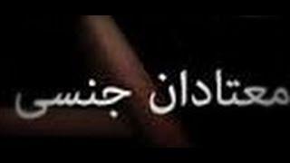 Maryam Mohebbiعلائم اعتیاد به سکس