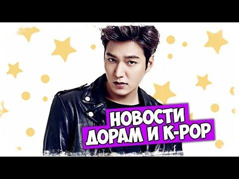 НОВОСТИ ПРО K-POP, ДОРАМЫ И АЙДОЛОВ [ASIA TOP NEWS #3] (видео)