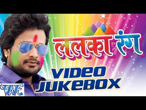 Video ललका रंग - Lalka Rang - Ritesh Pandey - Video JukeBOX - Bhojpuri  Holi Songs 2016 new download in MP3, 3GP, MP4, WEBM, AVI, FLV January 2017