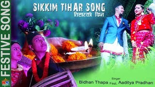 Sikkim Tihar Song - Tihar Ko Din - Bidhan Thapa Ft. Aaditya Pradhan