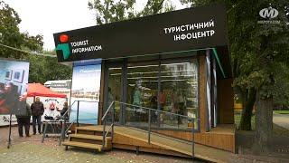 Новий туристичний центр