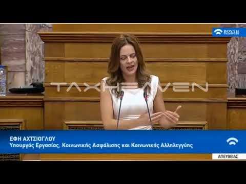 Αχτσιόγλου – Νομοσχέδιο εργασιακά – Διαγραφή οφειλών