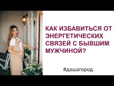 Даша Город: \Как избавиться от энергетических связей с бывшим мужчиной\ - DomaVideo.Ru