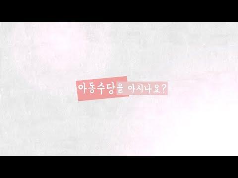 강남민원길라잡이 - 아동수당