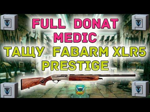 Warface: Full Donat Medic. Тащу Fabarm XLR5 Prestige