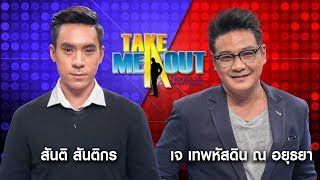 สันติ & เจ - Take Me Out Thailand ep.2 S12 (19 ส.ค.60) FULL HD