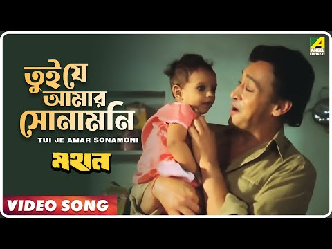 Video Tui Je Amar Sonamoni | Mahan | Bengali Movie Song | Kumar Sanu download in MP3, 3GP, MP4, WEBM, AVI, FLV January 2017