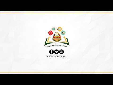 فيديو :  تحركات أسبوع فقط من أنشطة وإنجازات وزارة التربية والتعليم في الحكومة الشرعية