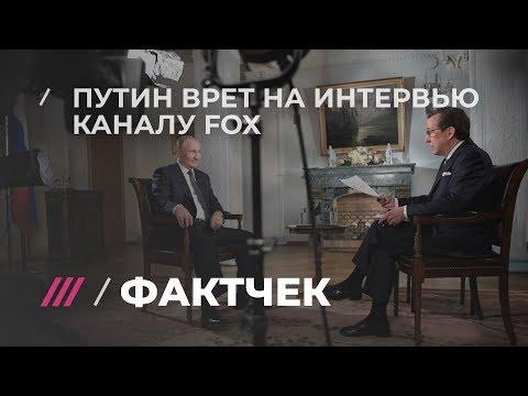 Что не так с интервью Путина каналу Fох Фактчек Дождя - DomaVideo.Ru