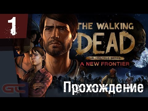 WALKING DEAD: NEW FRONTIER ● Прохождение #1 ● Эпизод 1 СЕМЬЯ ПРЕВЫШЕ ВСЕГО