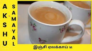 இஞ்சி ஏலக்காய் டீ - மனமான, சுவையான டீ தயாரிக்க உபயோக குறிப்புகள் - தமிழ் / Ginger Tea - Tamil