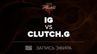 Invictus Gaming vs Clutch Gamers, Manila Masters, game 1 [Lex, 4ce]