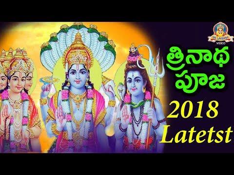Sri Trinadha pooja   2018 Latest Songs   Sri Lakshmi Videos  