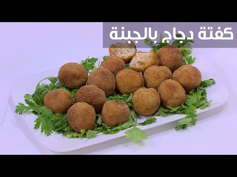 العرب اليوم - طريقة عمل كفتة دجاج بالجبنة