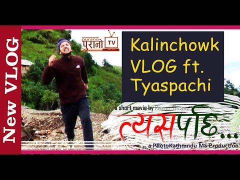 (Kalinchowk VLOG by Rezon Thapa and Nischal Karki Ft. Tyaspachi Short Movie 2018 - Duration: 4 minutes, 27 seconds.)