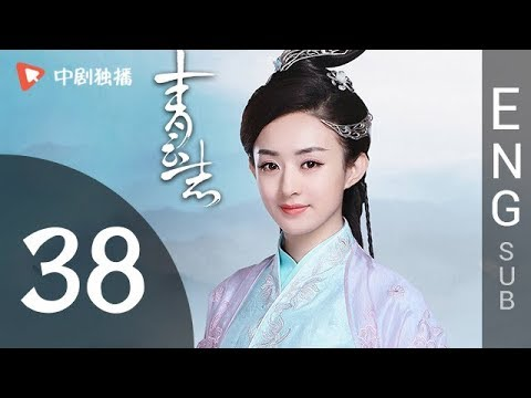 The Legend Of Chusen (青云志) - Episode 38 (English Sub)