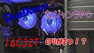 【エグい】16C32T!?デュアルXeon!?ジャンク史上最強の自作PCをゲット!驚異的なベンチマーク結果に愕然…?