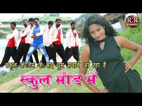 Video SCHOOL MOR ME | स्कूल मोड़ में | HD NEW NAGPURI SONG 2017 | Rajbali Raj download in MP3, 3GP, MP4, WEBM, AVI, FLV January 2017