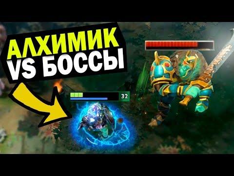 АЛХИМИК ПРОТИВ БОССОВ! — Wraith Night Expansion Dota 2