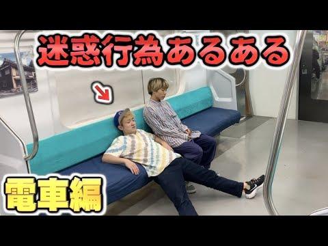 """電車で迷惑な乗客""""あるある""""やってみた!!痴漢!?ヤクザ!?"""