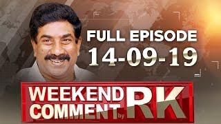 Video Weekend Comment by RK on Latest Politics | Full Episode | ABN Telugu MP3, 3GP, MP4, WEBM, AVI, FLV September 2019