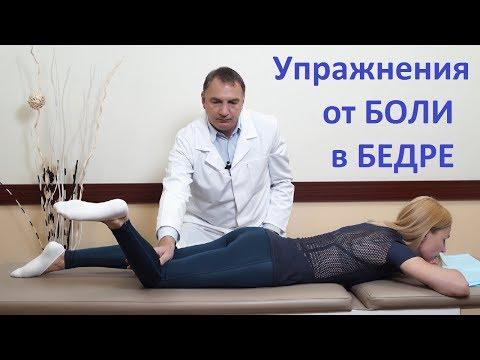 4 упражнения от БОЛИ в БЕДРЕ. Гимнастика для лечения ноги если болит бедро. - DomaVideo.Ru